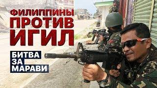 Филиппины против ИГИЛ: битва за Марави