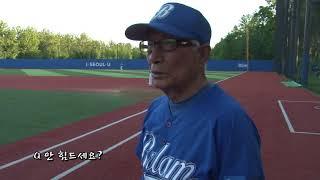 김코치의 일대일 야구클리닉 시즌2. 1편  89세 세계 최고령 투수를 만나다