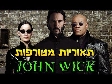 תאוריות מטורפות - ג'ון וויק הוא תוכנה במטריקס!