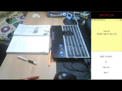 (Live) 토린이 Study with me! (2018.02.20)