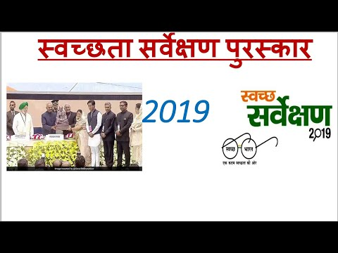 स्वच्छता सर्वेक्षण पुरस्कार 2019 | Swachhta Sarvekshan Purskar 2019