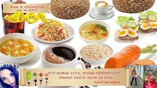 Пример моего меню для белково овощного дня. ВСЯ ПРАВДА БЕЗ ПРИКРАС! Что нужно есть, чтобы похудеть?
