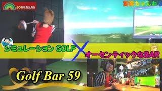 バーでゴルフができる! 東京都千代田区神田のゴルフバーGolfBar59
