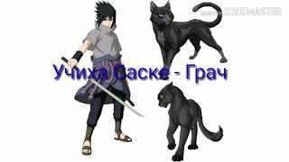 Персонажи Наруто в виде котов-воителей