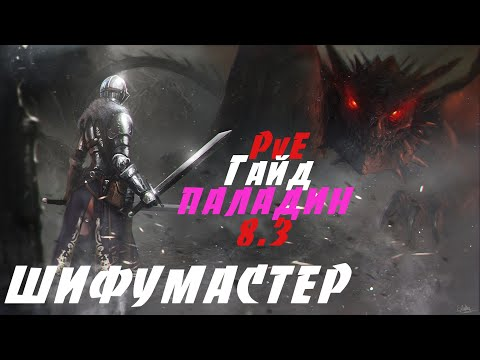 ПВЕ Гайд на Ретрика Паладина БФА 8.3 ● WoW BFA 8.3 ● PvE ●ШИФУМАСТЕР●