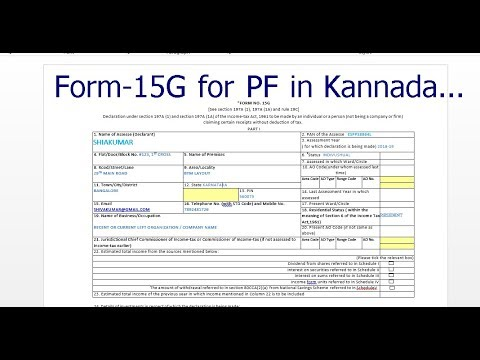 How To Fill Form 15g For Pf In ಕನ ನಡ And Upload In Pf Uan A