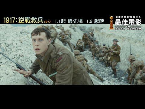 1917:逆戰救兵 (1917)電影預告