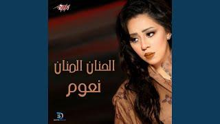 El Hanan El Manan