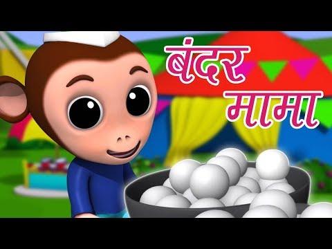 Bandar Mama Pahan Pajama | बन्दर मामा पहन पजामा | Hindi Nursery Rhymes | Kids Tv India | Hindi Poem