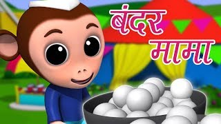 Bandar Mama Pahan Pajama Hindi Nursery Rhymes Kids Tv India Hindi Poem