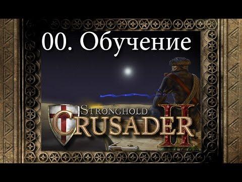 00. Обучение - Первый запуск - Stronghold Crusader 2