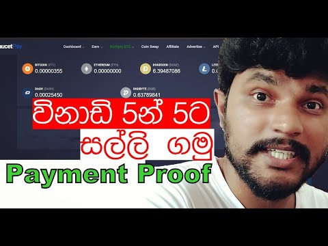 Bitcoin Easy And Fast Earning Web Site Sinhala | Free Earn Bitcoins | Bitcoin In Sinhala