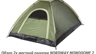 Обзор 2х местной палатки NORDWAY MONODOME 2