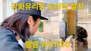도어락 설치 웰콤 WGT330 춘천부부 강화유리 셀프 …