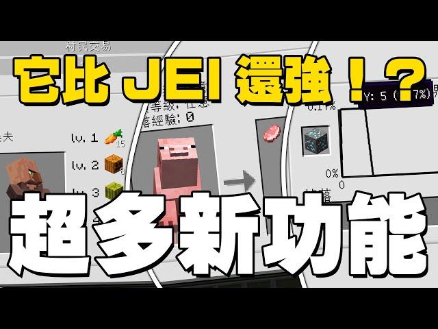 聽過JEI 有沒有聽過JER !!?? 比JEI 還強 不可能吧???!|Minecraft 模組介紹 01 Just Enough Resources (JER)