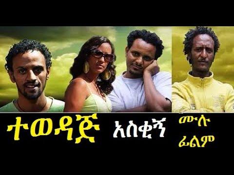 TEWEDAJ: Ethiopian movie 2017 | Ethiopian movie new 2017| Amharic movie