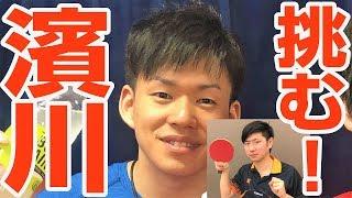 【YGサーブの天才】濱川 明史VSぐっちぃはまちゃん【卓球知恵袋】ひめたん・アンドロジャパンTable Tennis