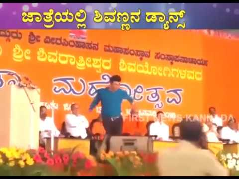 ||Dr.Shivanna Dancing In Sutur Jatra Mahotsava 2k18  ||Tagaru Movie Tittle Song||
