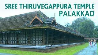 Sree Thiruvegappura Temple in Palakkad   Kerala Temples