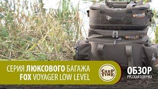 Карповая новинка 2018! Серия люксового багажа FOX Voyager Low Level (русская озвучка)