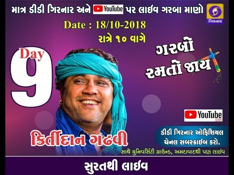 Enjoy LIVE Garba with Kirtidan Gadhavi from SURAT and Ahmedabad |