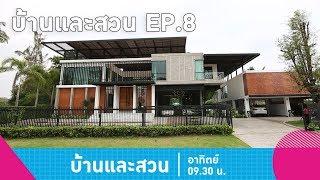 บ้านและสวน-ep-8-วันที่-21-เม-ย-62-full-ep