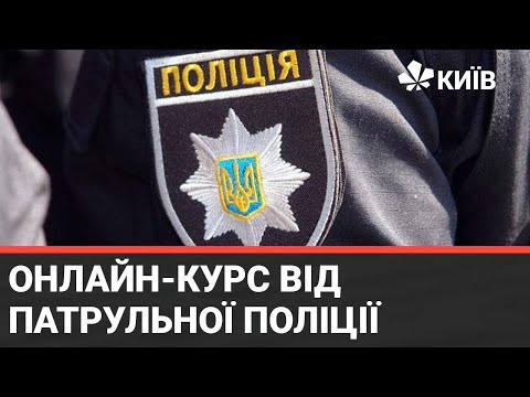Телеканал Київ: Як захищатись в небезпечних ситуаціях та як допомогати іншим : відеоуроки