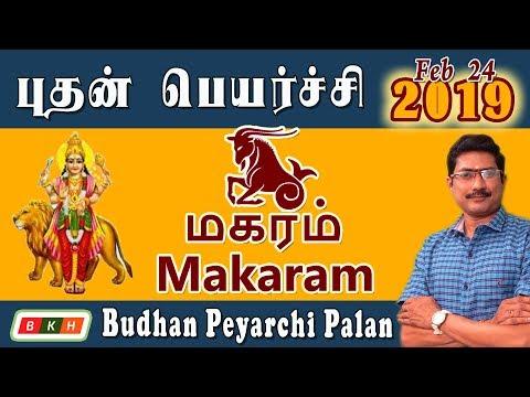 புதன் கிரக பெயர்ச்சி மகரம்  ராசிக்கு எப்படி ? Maharam - Budhan Peyarchi 2019 in tamil Feb 25 -2019