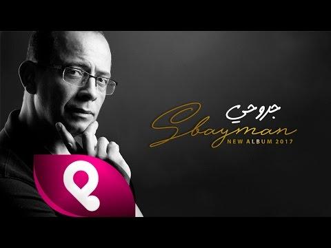 Sbayman - Jerouhi   جروحي  ( ألبوم لاهاي 2017 )  سبايمان