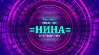 Значение имени Нина - Тайна имени(, 2017-01-04T18:02:46.000Z)