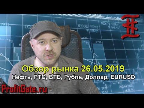 Обзор рынков 26.05.19 Нефть, РТС, ВТБ, Рубль, EURUSD, прогноз курса доллара