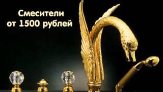 Интернет-магазин сантехники SanStile.ru.(Предлагаем Вам широкий выбор качественной сантехники по ценам, доступным каждому. У нас Вы можете подобрат..., 2010-12-19T21:43:37.000Z)