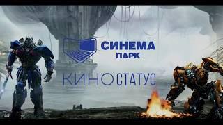 КИНОСТАТУС «Трансформеры: Последний рыцарь» — фильм в СИНЕМА ПАРК