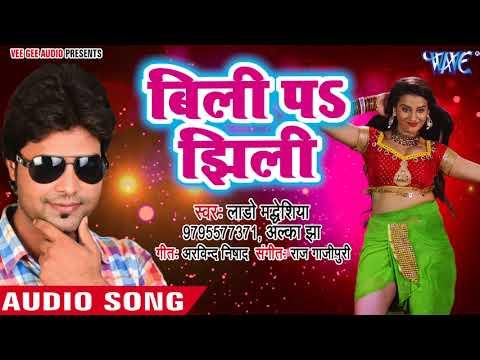 2018 का सबसे हिट गाना - Billi Pa Jhilli - Lado Madheshiya - Bhail Biyah Mor - Bhojpuri Hit Songs