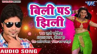 2018 का सबसे हिट गाना Billi Pa Jhilli Lado Madheshiya Bhail Biyah Mor Bhojpuri Hit Songs