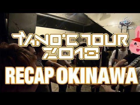 TANO*C TOUR 2018 OKINAWA RECAP (ツアーレポート動画)