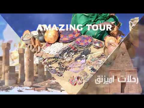 Amazing Tour Guide (Sudan Tourism)
