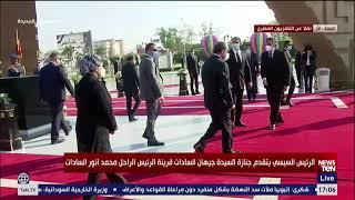 شاهد.. الرئيس السيسي والسيدة قرينته يقدمان واجب العزاء في السيدة جيهان السادات