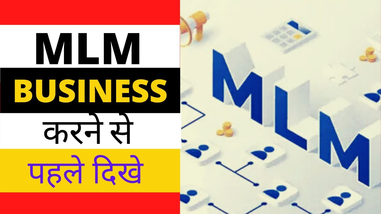 How to succeed in MLM: MLM Hindi News - YouTube