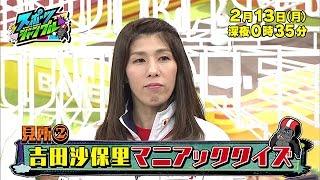 2月13日(月)深夜24:35から放送! 前回に引き続き、宮司愛海アナが今回...