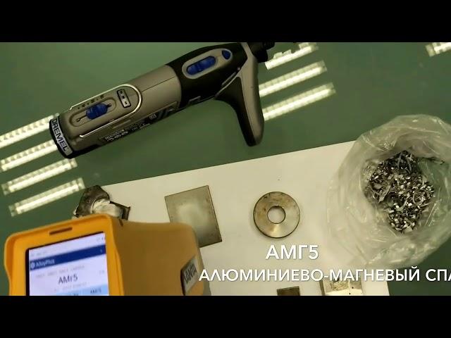 Определение 7 разных сплавов за 90 сек анализатором Ванта