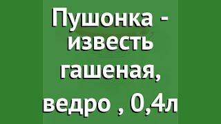 Пушонка - известь гашеная, ведро (Витафлор), 0,4л обзор 4602359001354