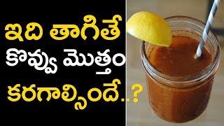Drink to Remove Belly Fat in a Week || ఇది తాగితే కొవ్వు మొత్తం కరగాల్సిందే ...? - Mana Arogyam