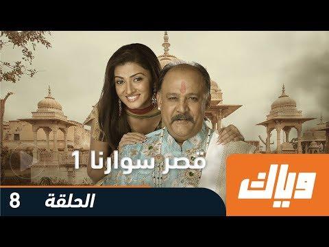 Motarjam المسلسل قصر سوارنا الحلـقة 8