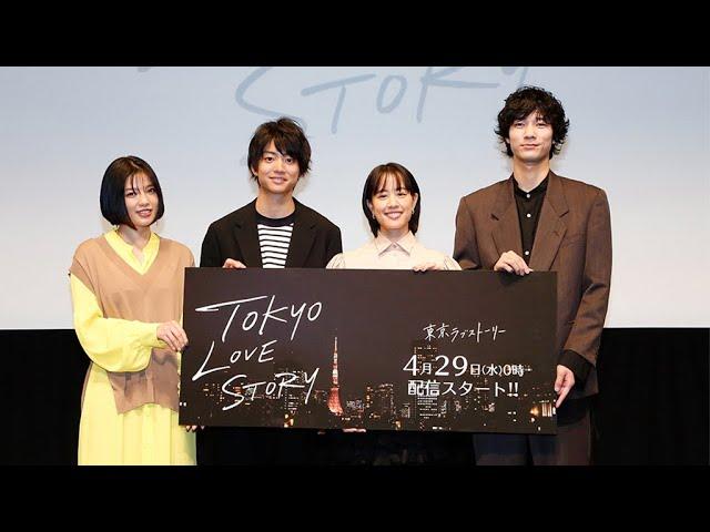 東京ラブストーリー 2020 洋楽