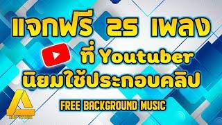 Download lagu แจกฟรี 25 เพลงประกอบคลิปวีดีโอ (ไม่มีลิขสิทธิ์)ที่ยูทูปเบอร์นิยมใช้กัน Ep.1 /Free Background Music