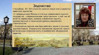Русская культура в 16 веке