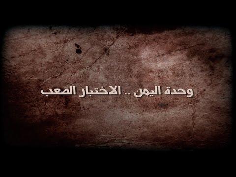 وحدة اليمن.. الاختبار الصعب