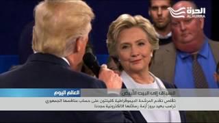 تقلص الفارق بين ترامب وكلينتون بعد العثور على رسائل الكترونية في حاسوب مساعدة كلينتون