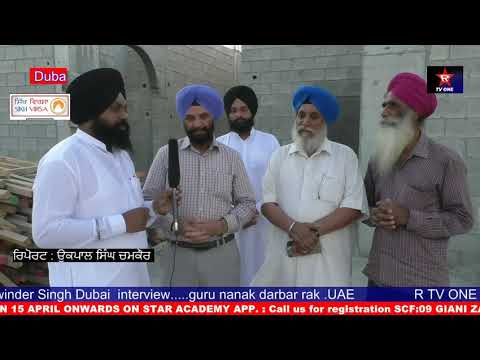 Bhi  balwinder Singh Dubai  interview…..guru nanak darbar rak .UAE